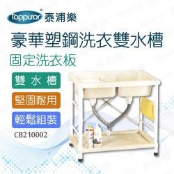 【Toppuror 泰浦樂】豪華塑鋼洗衣雙水槽固定洗衣板(CB210002)