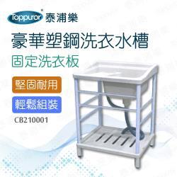 【Toppuror 泰浦樂】豪華塑鋼洗衣單水槽(CB210001)