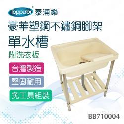 【Toppuror 泰浦樂】豪華塑鋼不鏽鋼腳單水槽_附洗衣板(BB710004)