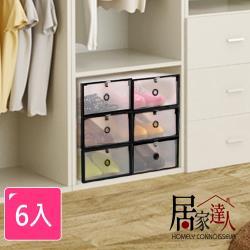 居家達人 DIY組合式簡易收納鞋盒/收納盒_6入(黑白)