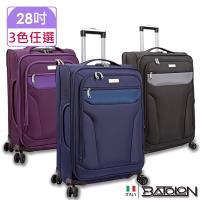 義大利BATOLON  28吋  貴族風采TSA鎖加大商務箱/ 行李箱 (3色任選)