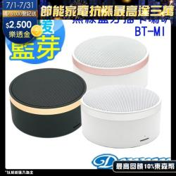 Dennys 無線藍牙插卡喇叭(BT-M1)