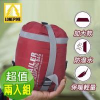 澳洲LONEPINE  加大型四季輕量超迷你睡袋 (2入組)