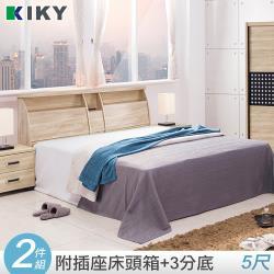 【KIKY】甄嬛收納可充電床組-雙人5尺(床頭箱+三分床底)