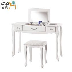 文創集 琳達 法式白3.5尺掀鏡式鏡面化妝台/鏡台(含化妝椅)