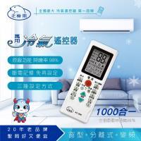 Dr.AV萬用冷氣遙控器RC-LPT6A