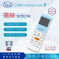 Dr.AV   AI-K1  KOLIN 歌林 專用冷氣遙控器
