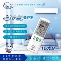 Dr.AV萬用冷氣遙控器AC-958