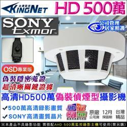 KINGNET 監視器攝影機 HD 500萬 5MP 高清偽裝 微型針孔攝影機 偵煙型 AHD TVI CVI 類比 專業版OSD控制 櫃檯收銀