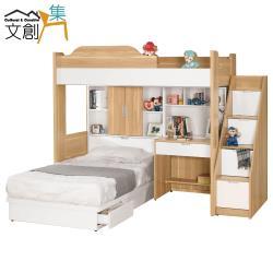 文創集 迪亞 時尚7.8尺單人雙層床台組合(單人雙層床台+書桌組合+不含床墊)