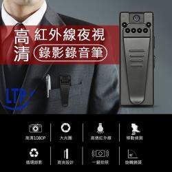 【LTP】90度可旋轉鏡頭搭配6顆夜視紅外線 專業1080P微型攝影機