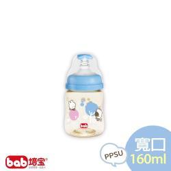 任-培寶PPSU奶瓶(寬口160ml)