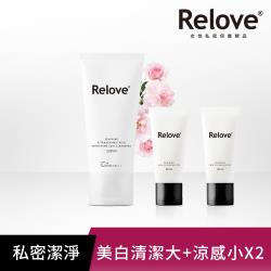 Relove 私密肌R²深層傳明酸淨白潔淨精華凝露 120ml*1+胺基酸精華凝露30ml*2