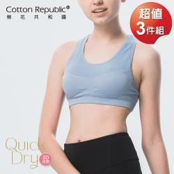 棉花共和國 X型美背運動內衣 3件組(淺藍)