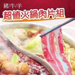 [賣魚的家]特選火鍋肉片三重奏 任選6盒 (200g/盒)豬肉片/牛肉片/羊肉片