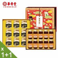 8【華齊堂】楓糖燕窩元氣雙蔘雞精禮盒超值組(1+1)