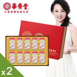 8【華齊堂】珍珠粉燕窩飲2盒(60ml/10瓶/盒)