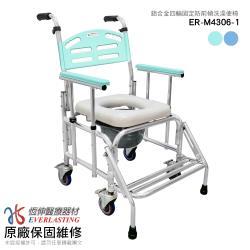 M4306-1 鋁合金4寸鐵輪便椅/洗澡椅 扶手可調高低 防前傾設計(浴室/房間用)【贈洗頭帽】