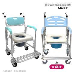 M4301 鋁合金4寸鐵輪便椅/洗澡椅(浴室/房間用)【贈洗頭帽】