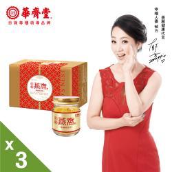 8【華齊堂】金絲燕窩飲-無糖健康味*3盒(75ml/6瓶/盒)