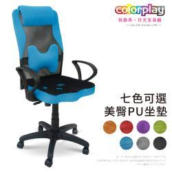 【Color Play精品生活館】繽紛色系三孔專利人體工學辦公椅/電腦椅/會議椅/職員椅/透氣椅(七色)
