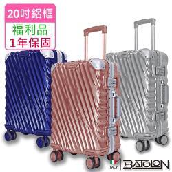 (福利品  20吋)  凌雲飛舞TSA鎖PC鋁框箱/行李箱 (4色任選)