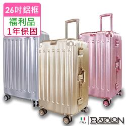 (福利品  26吋)  窈窕運動TSA鎖PC鋁框箱/行李箱 (4色任選 胖胖箱)