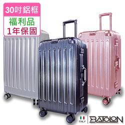 (福利品  30吋)  窈窕運動TSA鎖PC鋁框箱/行李箱 (4色任選 胖胖箱)