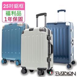 (福利品  25吋)  浩瀚星辰TSA鎖PC鋁框箱/行李箱 (4色任選)