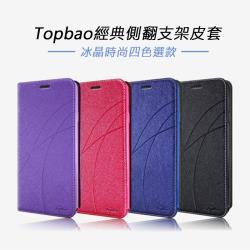 Topbao Samsung Galaxy A8+ (2018) 冰晶蠶絲質感隱磁插卡保護皮套 (藍色)
