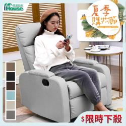 ★防疫宅在家★IHouse-尼克 舒適單人無段式休閒沙發躺椅