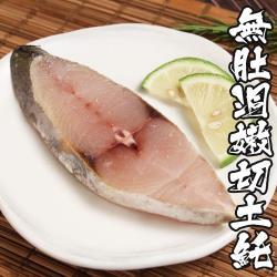 海鮮王 無肚洞嫩切土魠*10片組(約90g±10%/片)