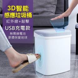 智能感應垃圾桶 全自動掀蓋垃圾桶 感應式震動敲打 紅外線自動感應開蓋垃圾桶 帶蓋垃圾桶 充電式/15L