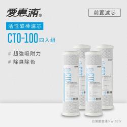 愛惠浦 10英吋前置CTO活性碳棒濾芯(4支) CTO-100