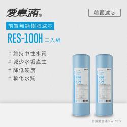 愛惠浦 10英吋前置無鈉樹脂濾芯(2支) RES-100H