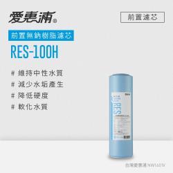 愛惠浦 10英吋前置無鈉樹脂濾芯(1支) RES-100H