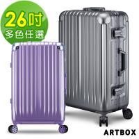 ARTBOX 威尼斯漫遊 26吋PC鏡面鋁框行李箱 (多色任選)
