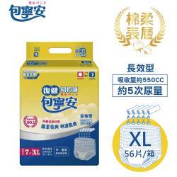 【包寧安】棉柔護膚 復健易拉褲(內褲型) 成人紙尿褲 XL(7片X8包共56片/箱)