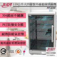 友情牌 119公升四層紫外線殺菌烘碗機 PF-6180(紫外線烘碗機/紫外線抗菌)(台灣製造)