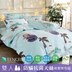 Betrise  快樂叢林  雙人-環保印染抗菌天絲三件式枕套床包組