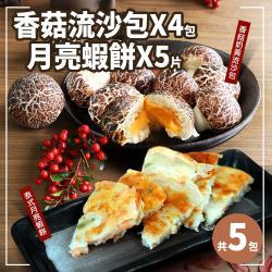築地一番鮮-泰式月亮蝦餅4包+香菇奶黃流沙包4包免運組