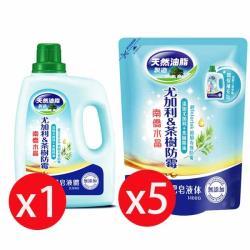南僑水晶洗衣用肥皂液体洗衣精尤加利茶樹防霉2200mlx1瓶+補充包1400mlx5包