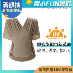 POGNAE Step One Air 抗UV 包覆式新生兒揹巾 (六色可選)