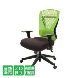 GXG  短背電腦椅 2D扶手 TW-8112 E2