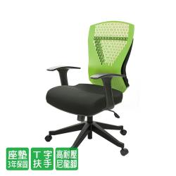 GXG  短背電腦椅 T字扶手 TW-8112 E