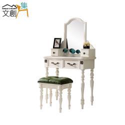 文創集 羅曼 法式白2.7尺化妝鏡台組合(含化妝椅)