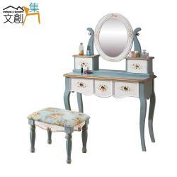 文創集 法曼 法式3尺化妝鏡台組合(含化妝椅)