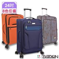 義大利BATOLON  24吋  混款TSA鎖加大商務箱/ 行李箱 (3款任選)