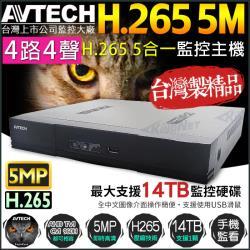 KINGNET 監視器攝影機 陞泰 AVTECH 最新 H.265 4路4聲監控主機 500萬 5MP 高清監控 支援1080P 類比 手機遠端