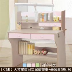 C&B天才學童日式兒童書桌+學習桌燈組合(四色可選)